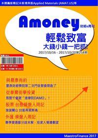 Amoney財經e周刊 2017/10/16 [第254期]:輕鬆致富 大錢小錢一把抓