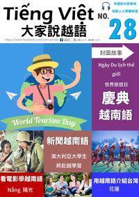 Tiếng Việt 大家說越語 [第28期] [有聲書]:世界旅遊日 慶典越南語