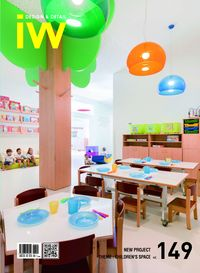 iW (Interior world) [Vol. 149]:Design & Detail:NEW PROJECT THEME : CHILDREN