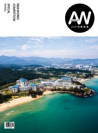 Archiworld [Vol. 260]:New works competition:Special School
