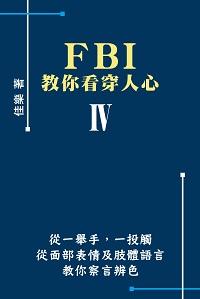 FBI教你看穿人心. IV