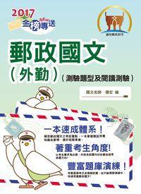 郵政國文(外勤)(測驗題型及閱讀測驗)