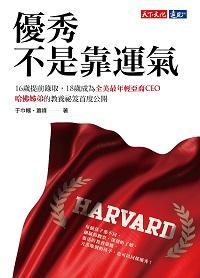 優秀不是靠運氣:16歲提前錄取, 18歲成為全美最年輕亞裔CEO 哈佛姊弟的教養祕笈首度公開