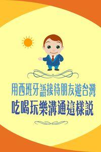 用西班牙語接待朋友遊台灣:吃喝玩樂溝通這樣說