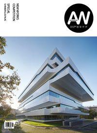 Archiworld [Vol. 257]:Special Shinberg.Levinas