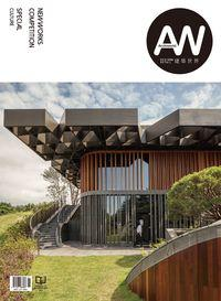 Archiworld [Vol. 258]:Special culture
