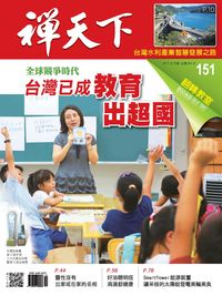 禪天下 [第151期]:全球競爭時代 台灣已成教育出超國