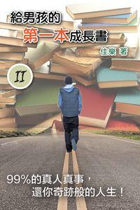 給男孩的第一本成長書. II