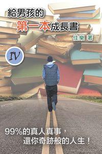 給男孩的第一本成長書. IV