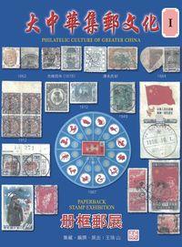 大中華集郵文化:冊框郵展. I