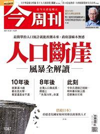 今周刊 2017/10/23 [第1087期]:人口斷崖