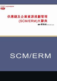 供應鏈及企業資源規劃管理(SCM/ERM)大辭典