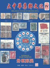 大中華集郵文化:冊框郵展. IV