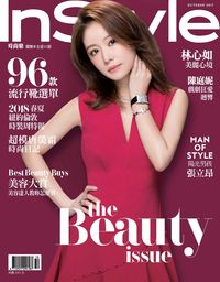 InStyle 時尚樂 [第17期]:The Beauty issue