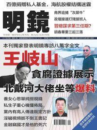 明鏡月刊 [總第91期]:王岐山貪腐證據展示 北戴河大佬坐等爆料