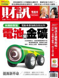 財訊雙週刊 [第540期]:電池變金礦