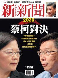 新新聞 2017/10/19 [第1598期]:2020 蔡柯對決