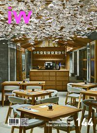 iW (Interior world) [Vol. 144]:Design & Detail:NEW PROJECT theSWIMMINGPOOL Studio THEME : CAFE & RESTAURANT