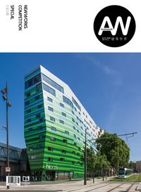Archiworld [Vol. 255]:Special Culture