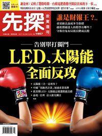 先探投資週刊 2017/10/20 [第1957期]:LED、太陽能全面反攻