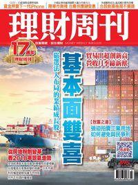 理財周刊 2017/10/20 [第895期]:基本面雙喜
