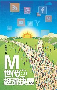 M世代的經濟抉擇
