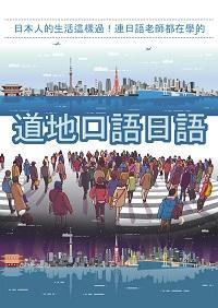 日本人的生活這樣過! [有聲書]:連日語老師都在學的道地口語日語