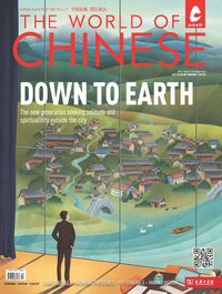 The world of Chinese [2017 ISSUE 5]:Down to earth