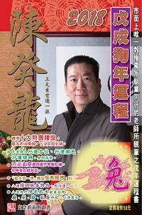 陳癸龍玄空飛星2018戊戌狗年運程, 兔