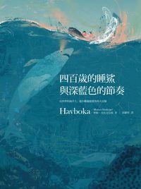 四百歲的睡鯊與深藍色的節奏:在四季的海洋上, 從小艇捕捉鯊魚的大冒險