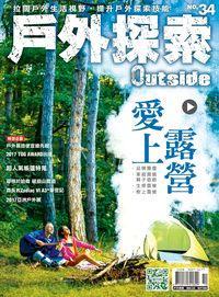 戶外探索Outside [第34期][有聲書]:愛上露營