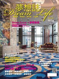 夢想誌 [第15期]:Dream Travel 夢想旅遊