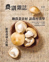 農訓雜誌 [第332期]:聊農業資材 談農村美學