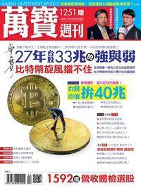 萬寶週刊 2017/10/20 [第1251期]:台股市值拚40兆