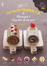 差點咬一口!Marugo的抒壓甜點黏土課