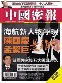中國密報 [總第61期]:海航新人物浮現 陳國慶孟繁巨是誰