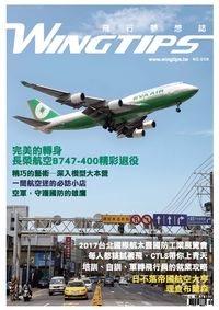 WINGTIPS 飛行夢想誌 [第9期]:完美的轉身 長榮航空B747-400精彩退役
