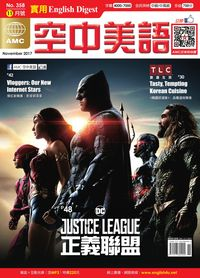 English Digest實用空中美語 [第358期] [有聲書]:Justice league 正義聯盟