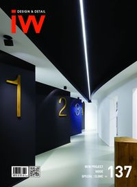 iW (Interior world) [Vol. 137]:Design & Detail:NEW PROJECT MODE SPECIAL : CLINIC