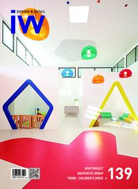iW [Vol. 139]:Design & Detail:NEW PROJECT SOESTHETIC GROUP THEME : CHILDREN'S SPACE