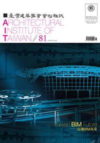 臺灣建築學會會刊雜誌 [第81期]:Taiwan BIM Future 台灣BIM未來