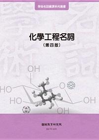 化學工程名詞(第四版)