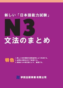 新しい「日本語能力試験」N3文法のまとめ
