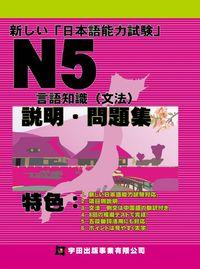 新しい「日本語能力試験」N5文法のまとめ
