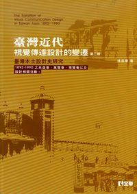 臺灣近代視覺傳達設計的變遷:臺灣本土設計史研究:1985-1990之共進會 、展覽會以及設計相關活動