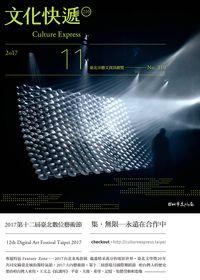 文化快遞 [第210期] [2017年11月號]:臺北市藝文資訊總覽