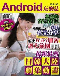 Android 玩樂誌 [第93期]:最新最齊日韓大陸 劇集動畫