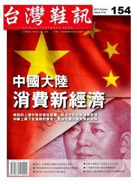 台灣鞋訊 [第154期]:中國大陸 消費新經濟