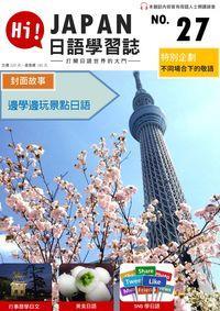 Hi! JAPAN 日語學習誌 [第27期] [有聲書]:邊學邊玩景點日語