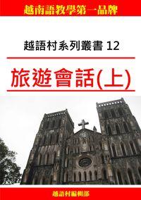 越語村系列叢書. 12, 旅遊會話(上)